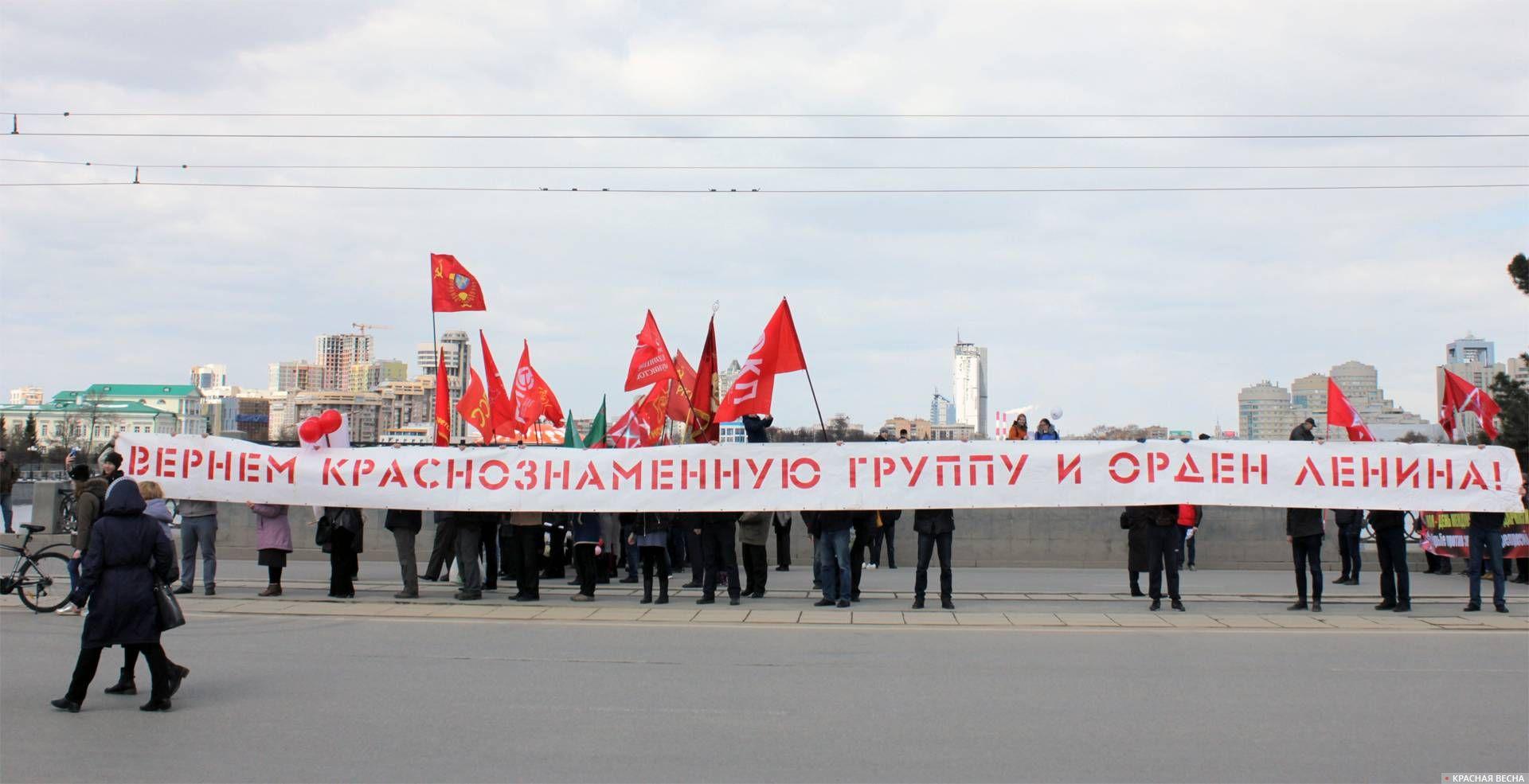 В Екатеринбурге напомнили о Краснознаменной группе на Первомае