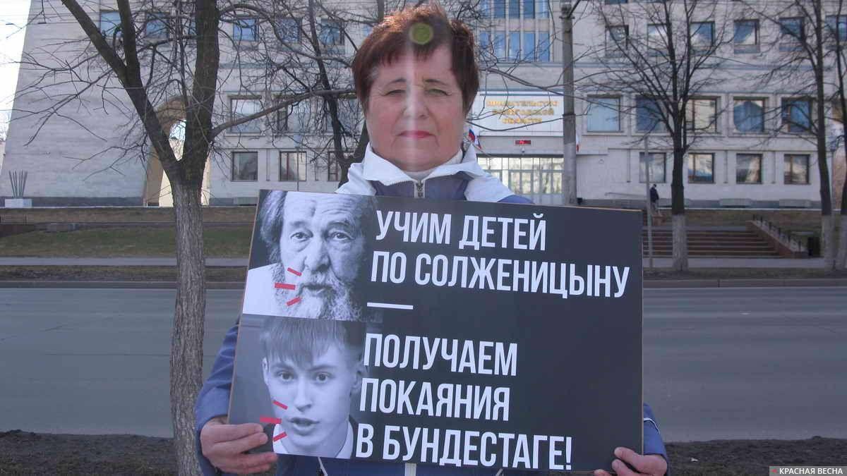 Вологда. Пикет против Солженицына 27.04.2018