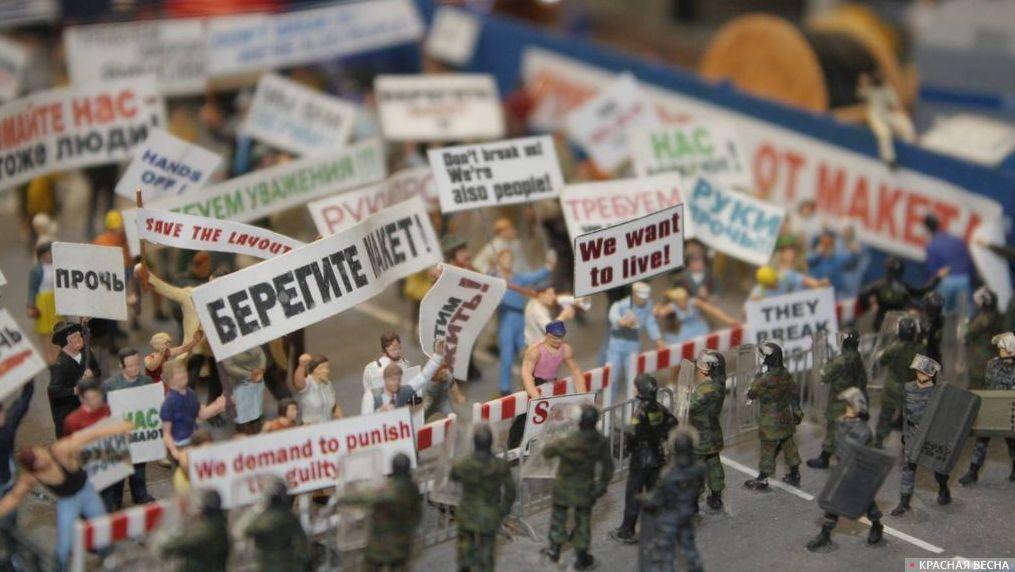 Игрушечный протест