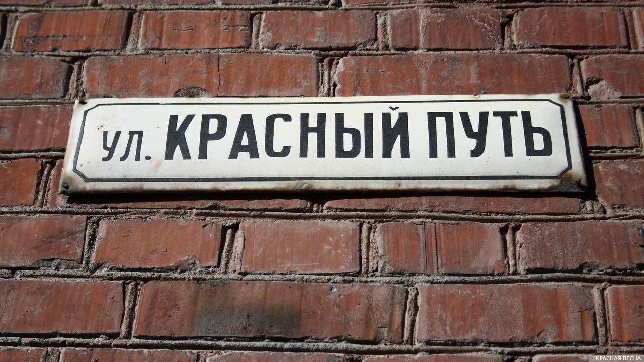 Красный путь - одна из главных улиц Омска, названая в честь освобождения города Красной Армией от белых войск адмирала А. В. Колчака. Со стороны этой улицы 5-я Армия вошла в город.
