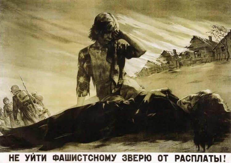 Советский плакат. 1942