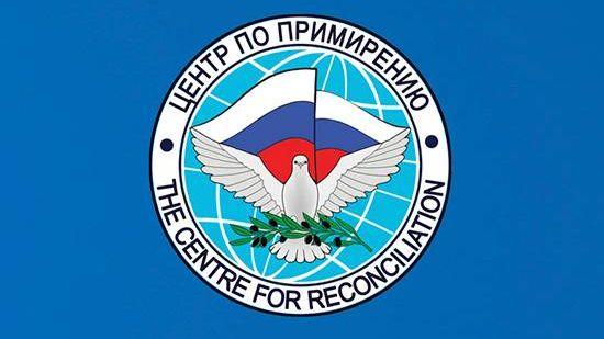 Эмблема центра по примирению враждующих сторон