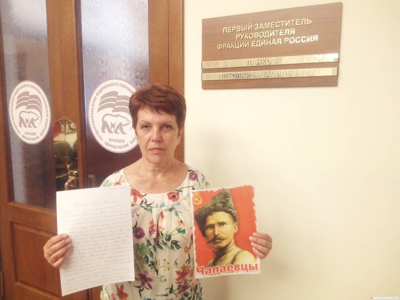 Марина Чапаева передает обращение в приемную депутат Госдумы Николая Панкова