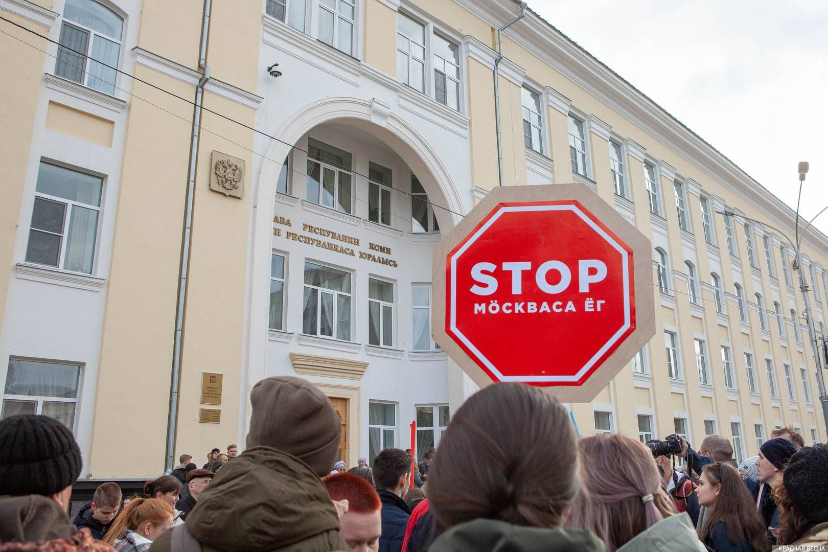 Возле администрации главы Республики Коми