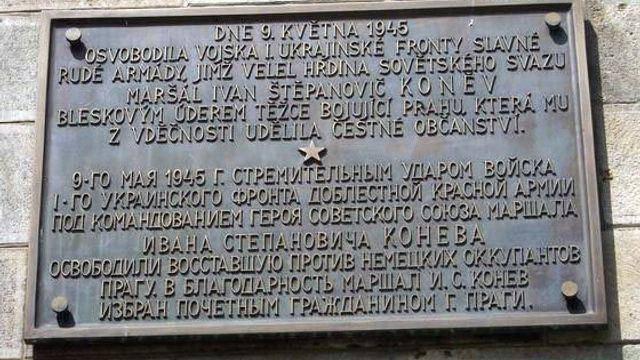 Памятная доска маршалу Коневу на Староместской ратуше в Праге