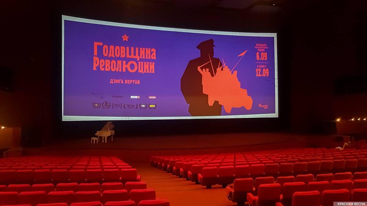Зал кинотеатра «Октябрь» в Москве в ожидании зрителей «Годовщины революции»
