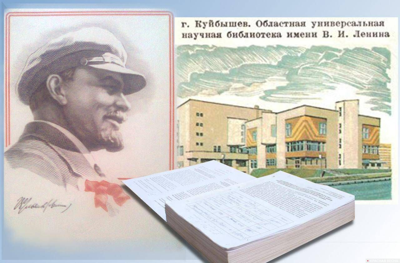 Самара. Областная библиотека имени Ленина