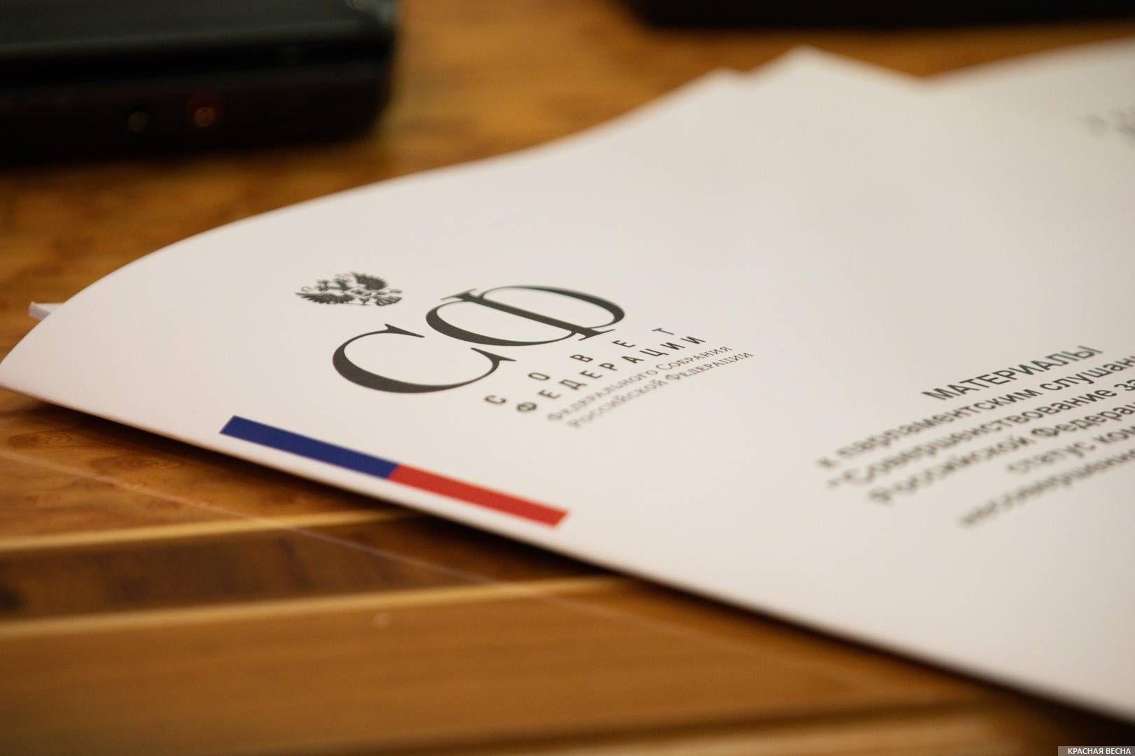 В материалы парламентских слушаний была подготовлена статистика различных нарушений в сфере работы комиссий по делам несовершеннолетних
