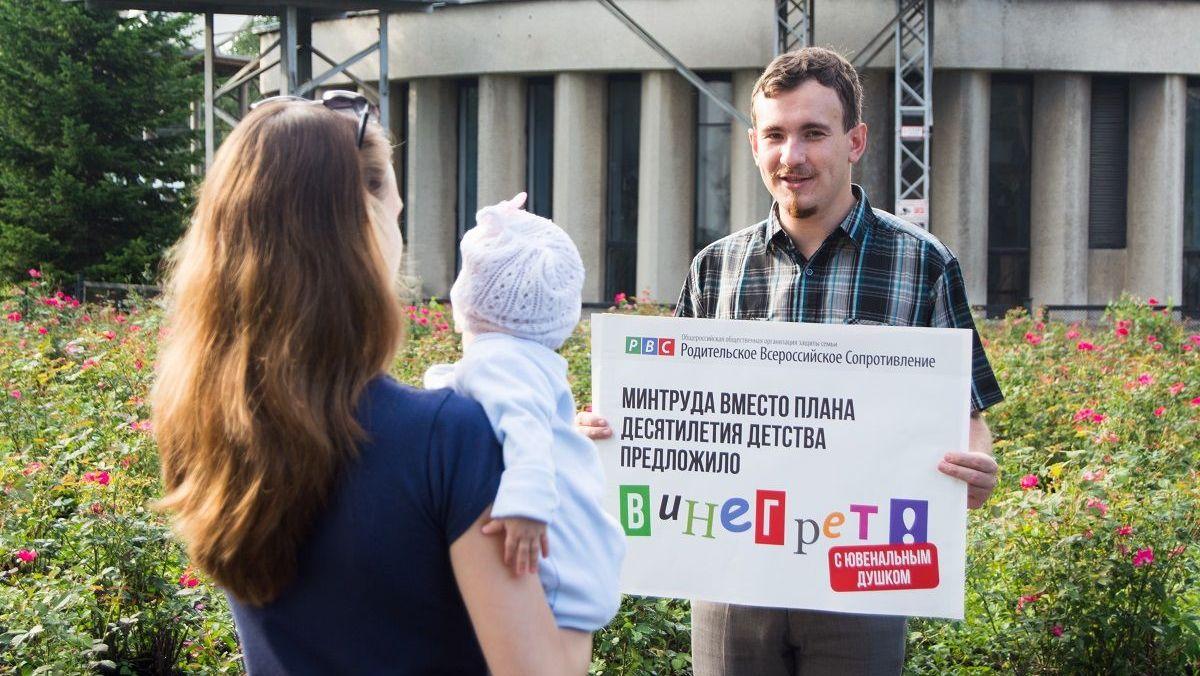 Кемерово. Пикет по десятелетию детства 02.08.2017