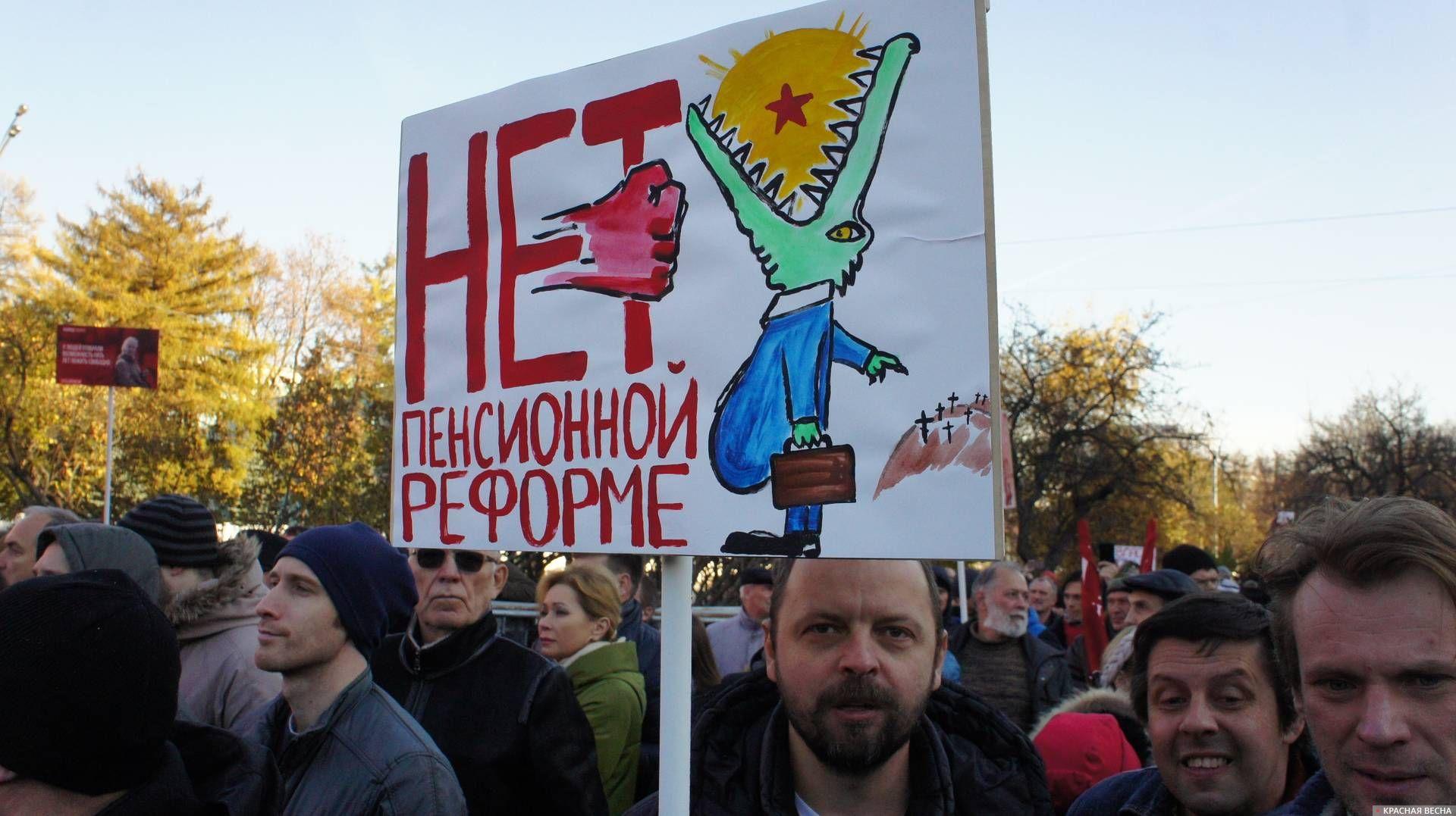 Митинг в Москве против пенсионной реформы