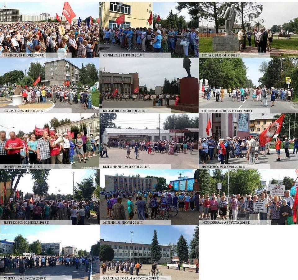 Митинги против пенсионной реформы. Брянская область. 28 июля  - 4 августа 2018 года