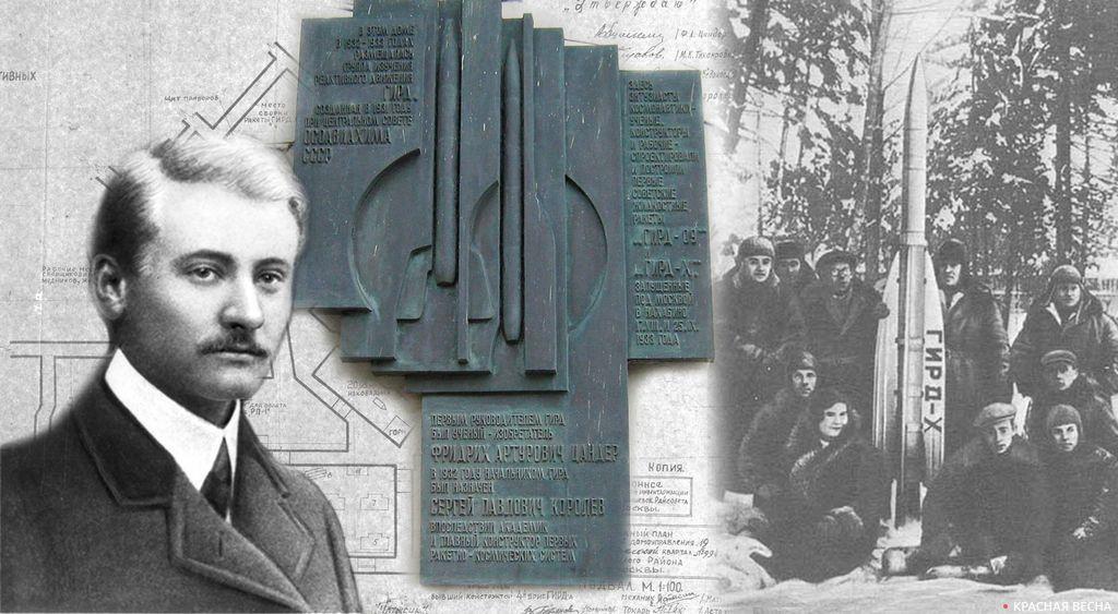 Фридрих Цандер и ГИРД