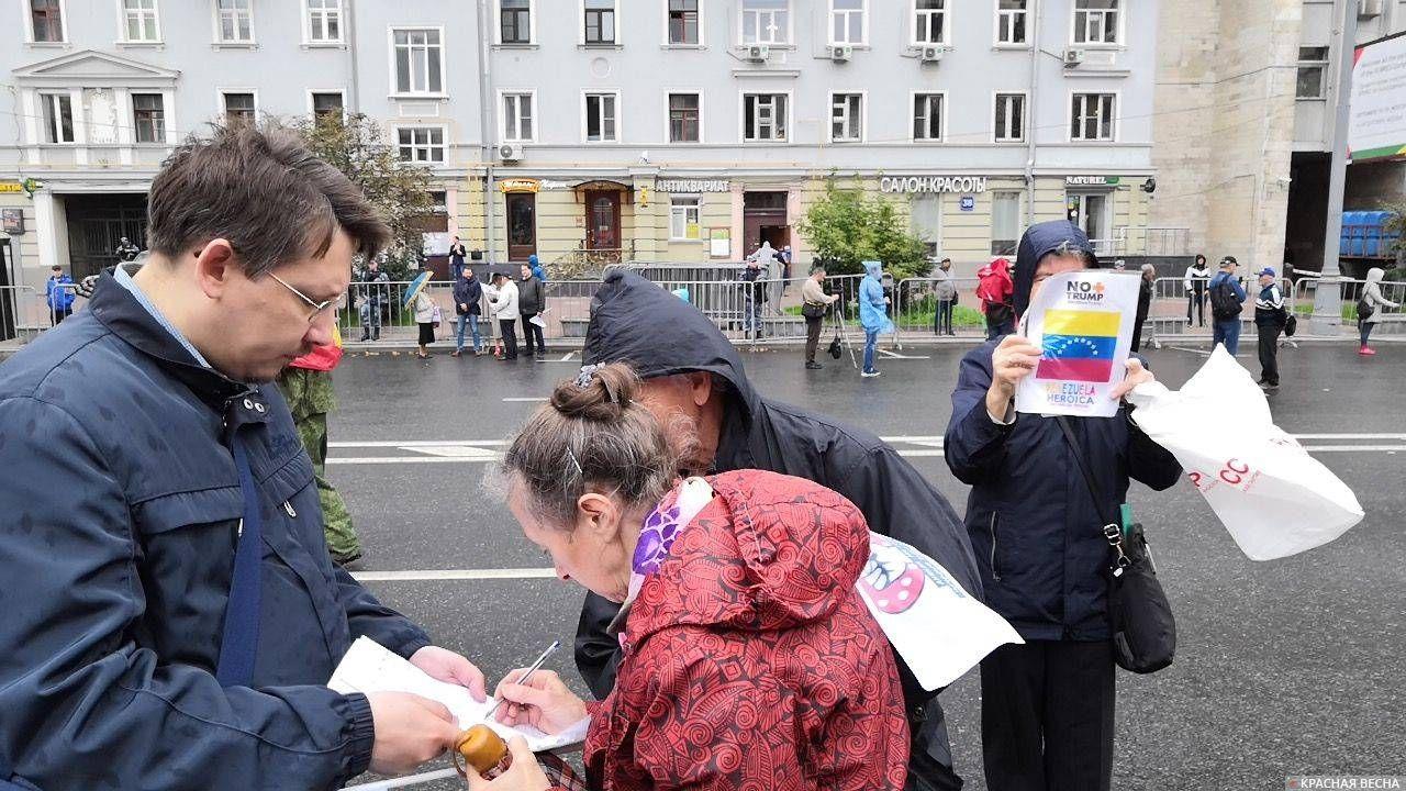 Здесь собирают подписи в поддержку Венесуэлы