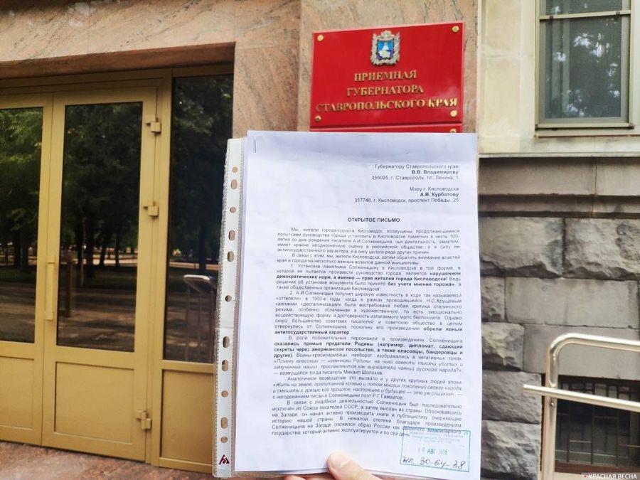 Обращение жителей Кисловодска по вопросу памятника Солженицыну