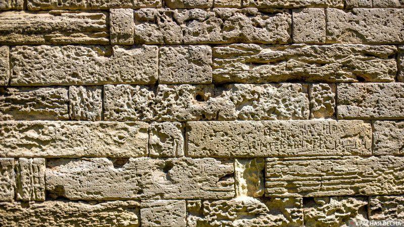 Стена беспамятства