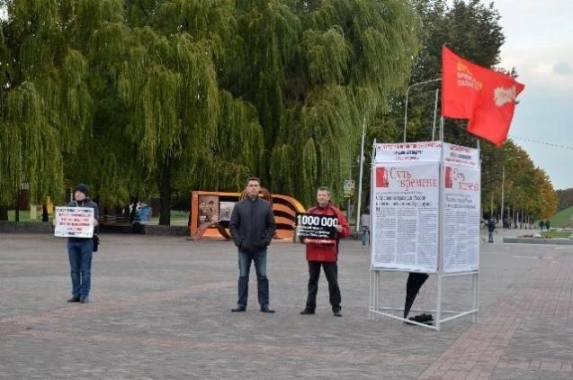 Пикет против пенсионной реформы в Брянске 3 октября 2018 года