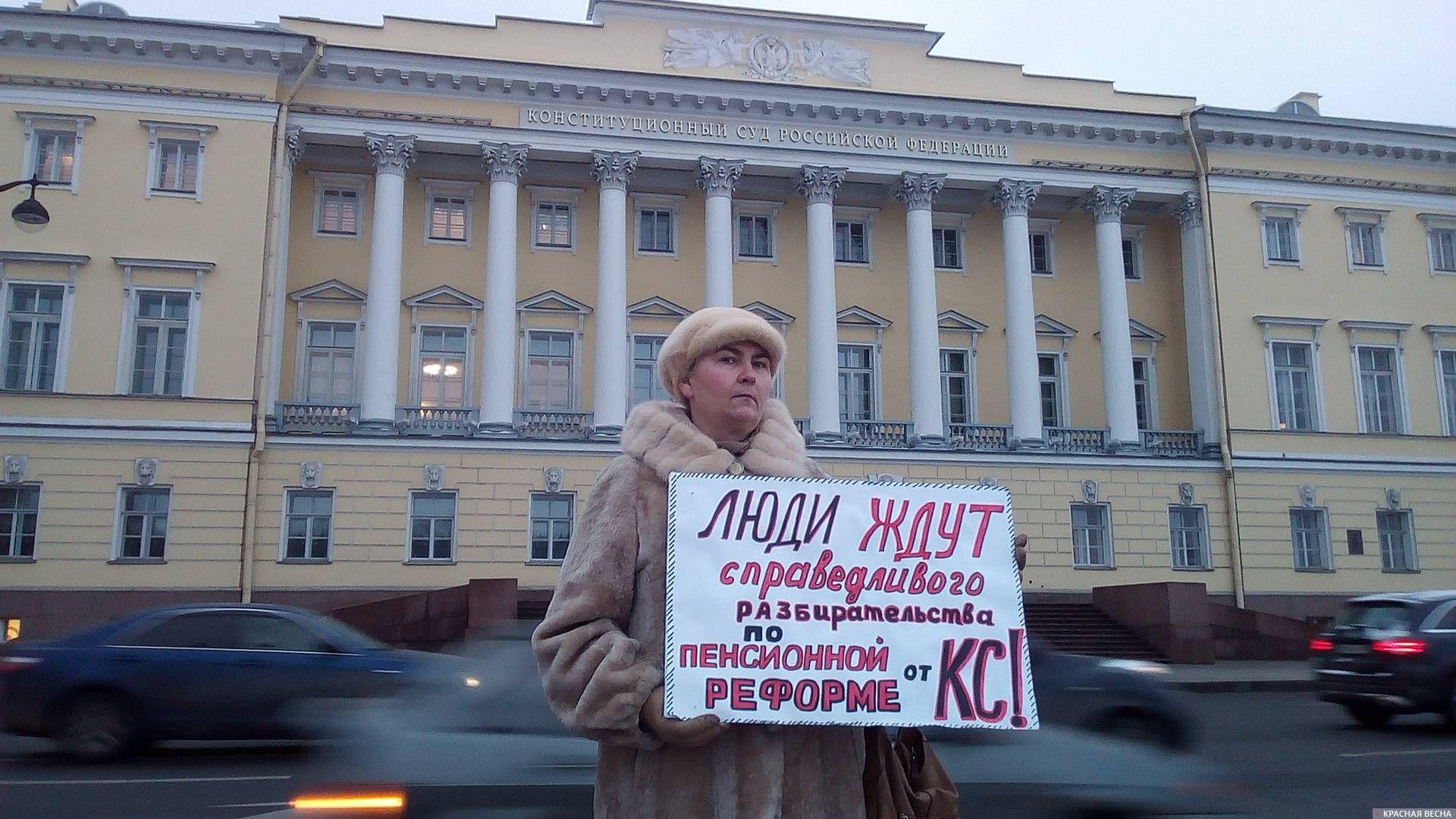 Конституционный суд, отмени «пенсионку»! — в СПб пикетируют здание КС