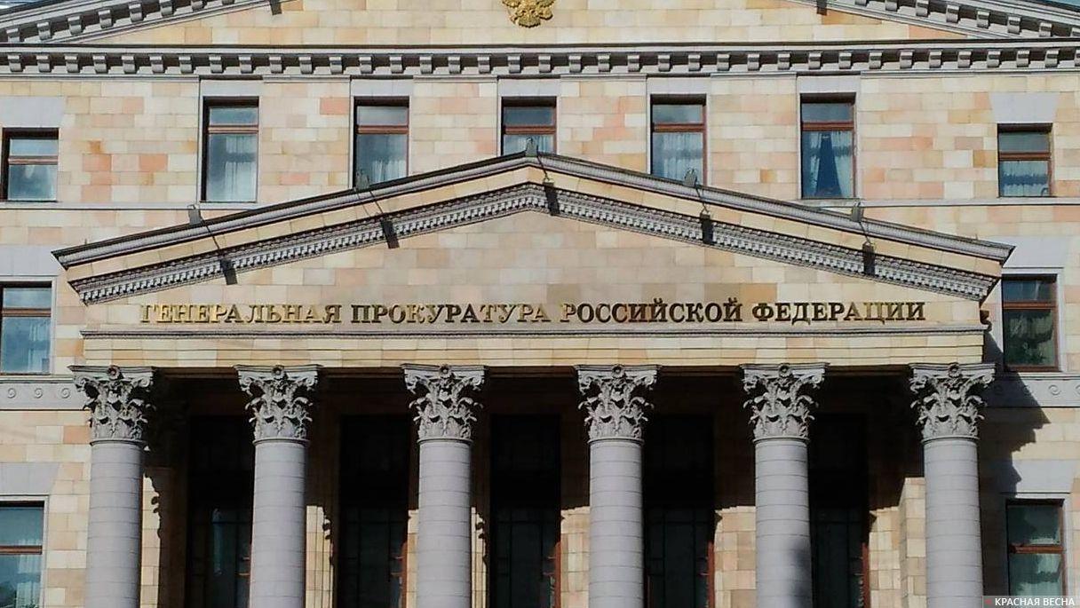 Генеральная прокуратура РФ. Москва