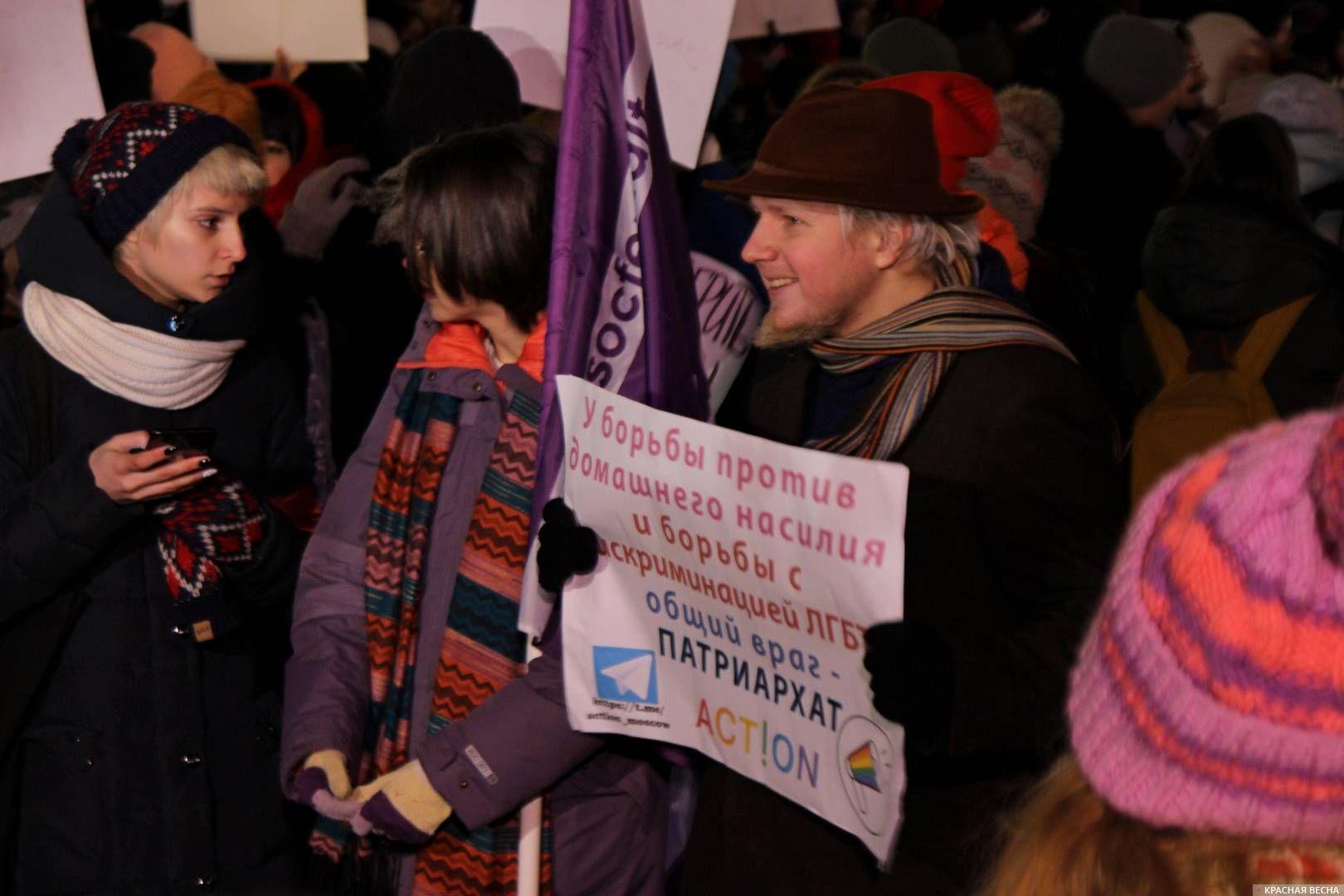 Надпись на плакате: «У борьбы против домашнего насилия и борьбы с дискриминацией ЛГБТ общий враг — патриархат»