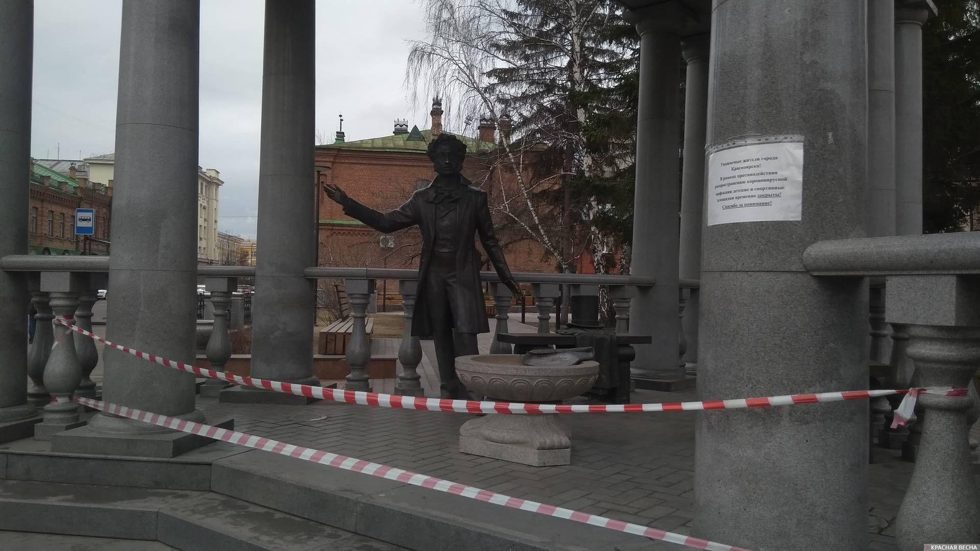 Красноярск. Пушкин на карантине