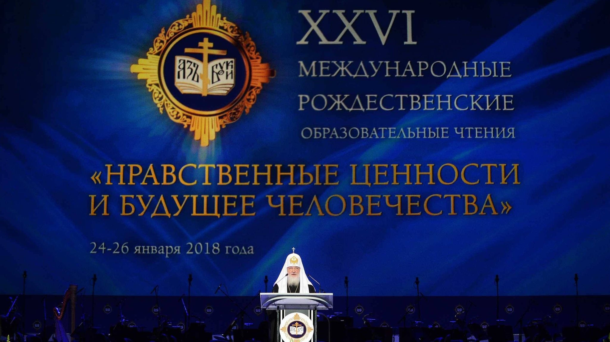 XXVI Международные Рождественские образовательные чтения [patriarchia.ru]