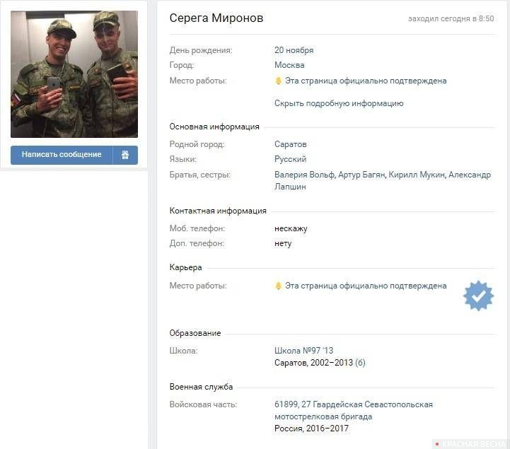 Страница сержанта Сергея Миронова в соцсети Вконтакте.