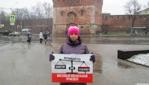 Нижний Новгород. Пикет РВС против ювенальных решений Верховного суда 14.11.2017
