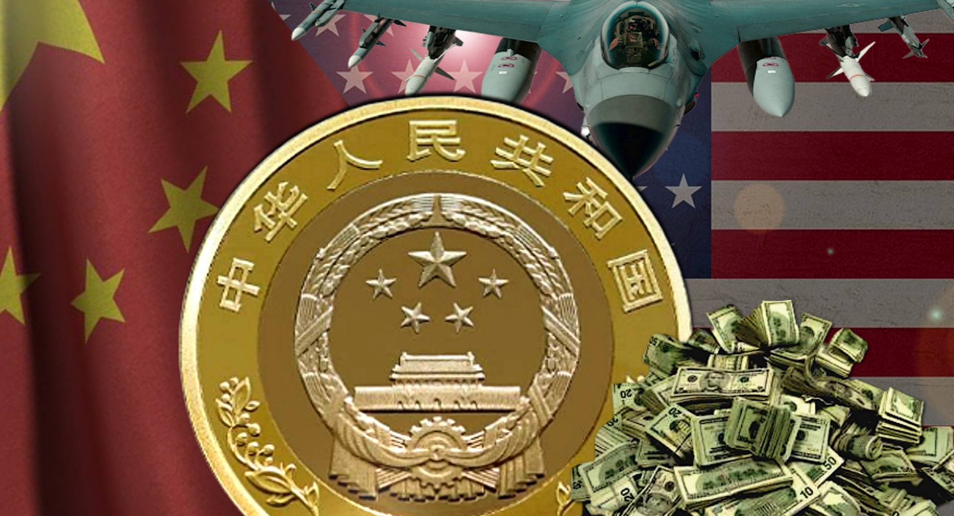США и КНР