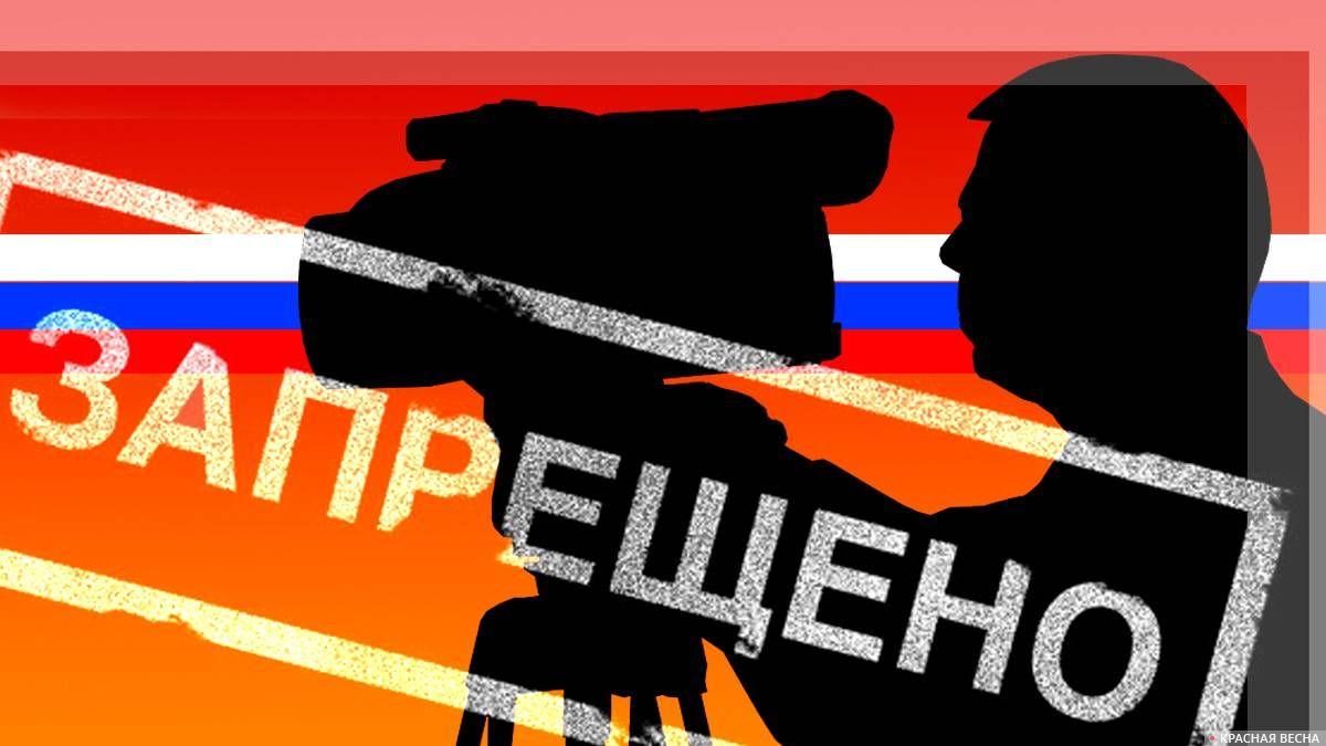 Противодействие российским СМИ за рубежом