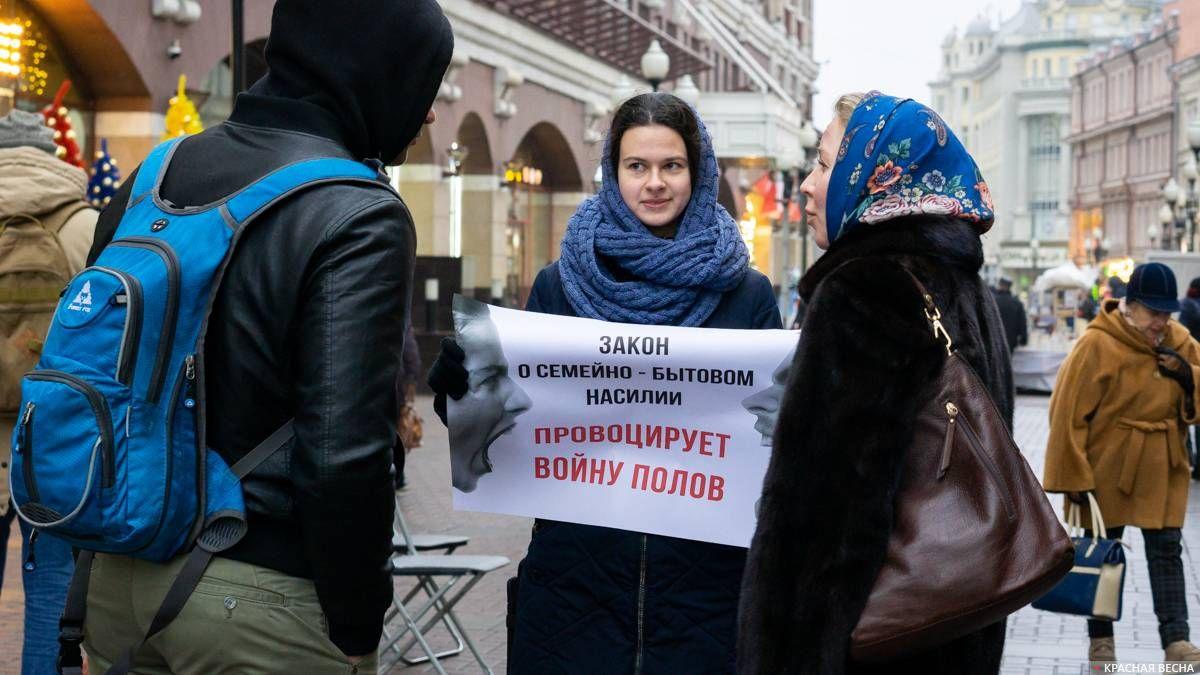 Москва. Арбат. Пикет против закона о семейно-бытовом насилии 15.12.2019