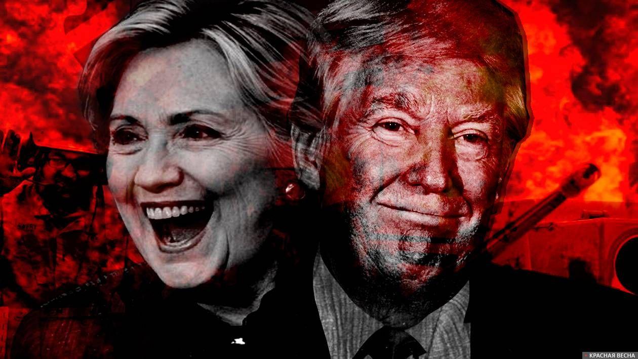 Трамп и Хилари
