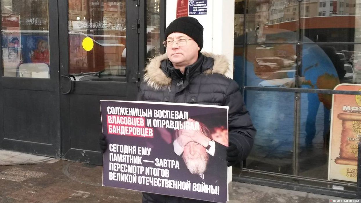 Пикет против прославления Солженицына в Самаре