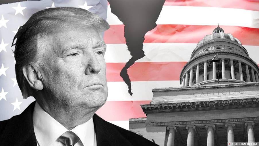 Трамп и Конгресс США
