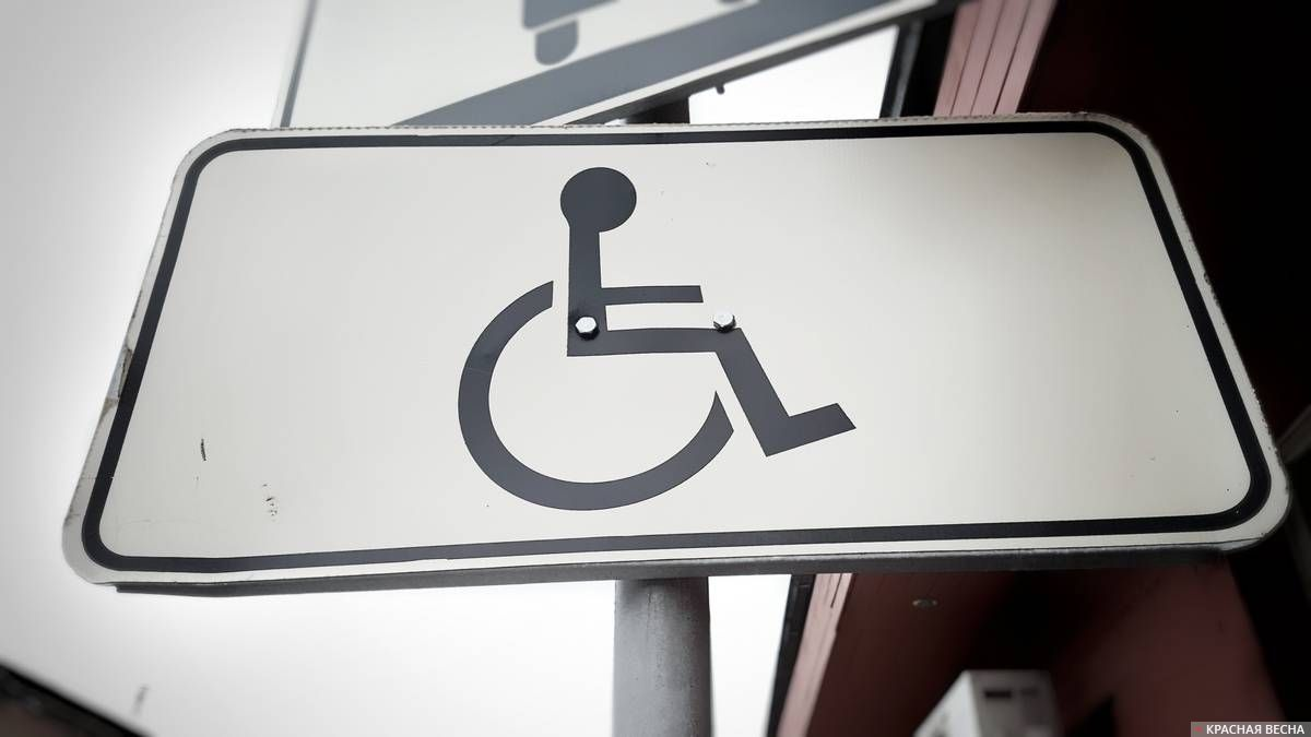 Табличка «Инвалиды»