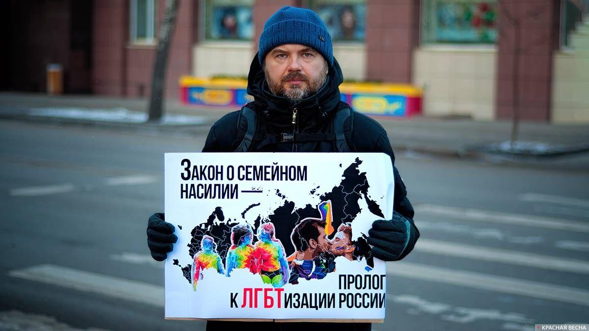 Пикет против закона о семейно-бытовом насилии в Красноярске
