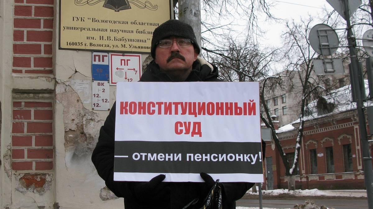 В Вологде судей КС призвали отменить реформу