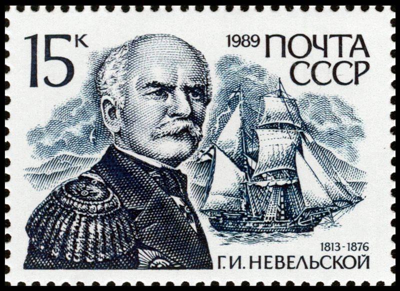Почтовая марка СССР из серии «Адмиралы России», посвящённая Г. И. Невельскому. 1989