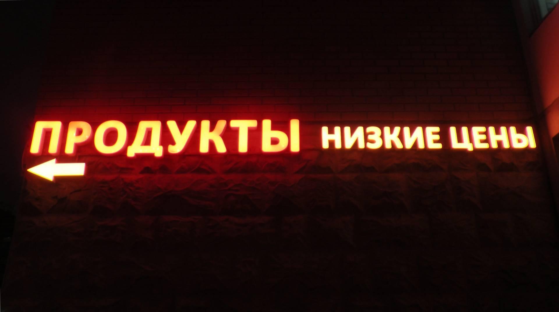 Продукты по низким ценам. Москва. 2018