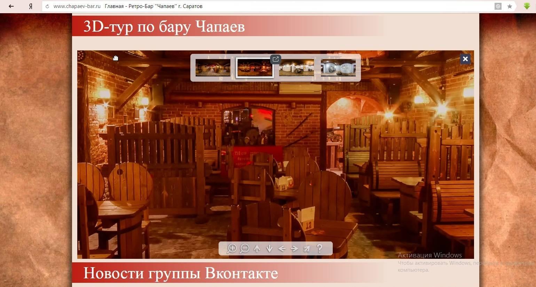 Скриншот сайта http://www.chapaev-bar.ru