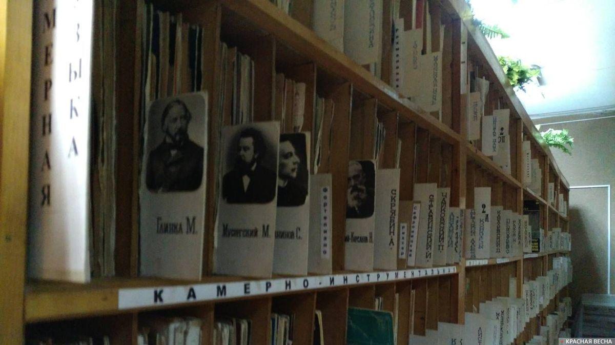 Библиотека искусств им. Пушкина