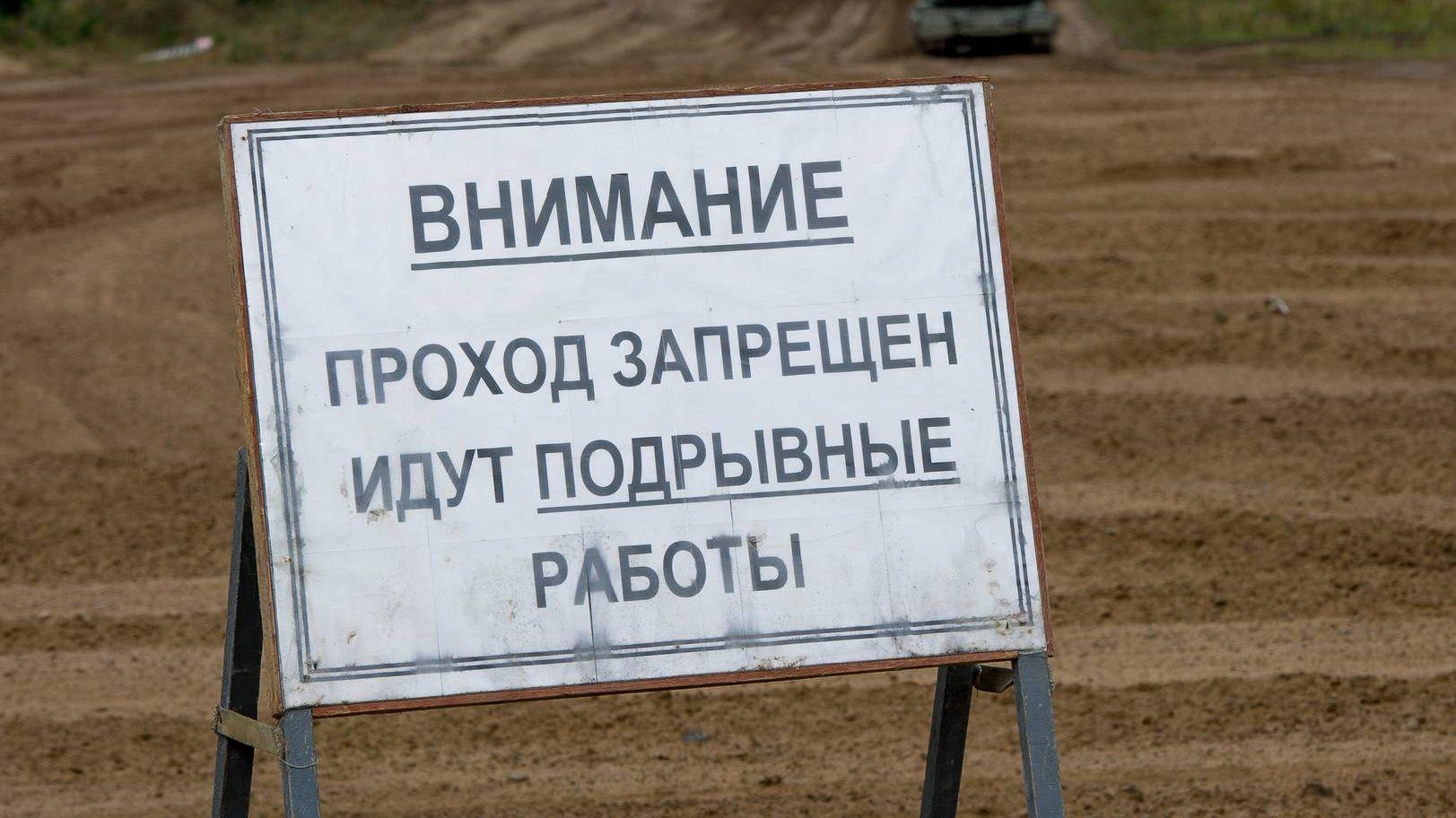 Проход запрещен подрывные работы