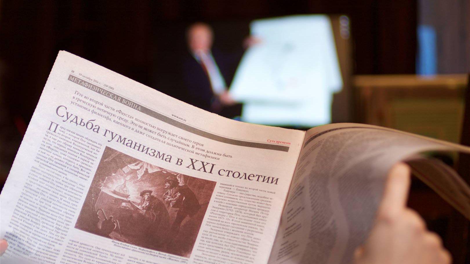 Статья Судьба гуманизма в XXI столетии. Газета «Суть времени» №200
