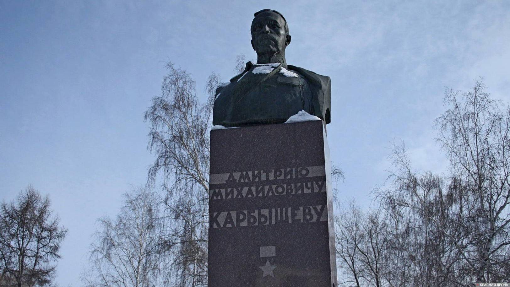 Бюст Д.М. Карбышева в Омске