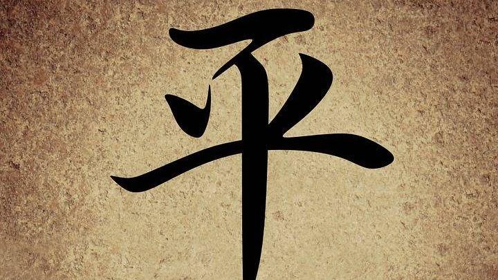 Знать китайский язык. Перевод начертания - мир