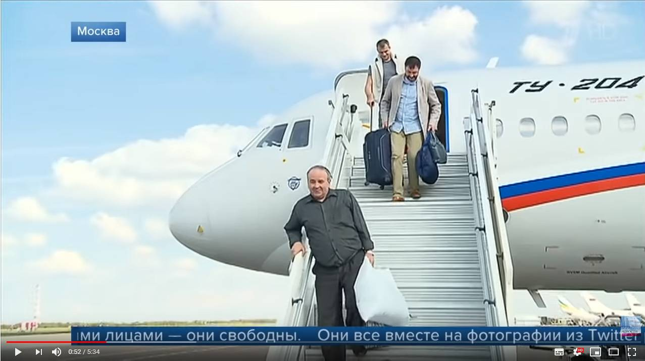 Обмен. Самолет прилетел в Москву