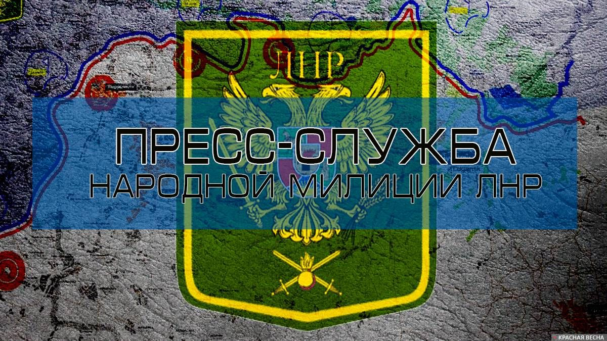Пресс-служба Народной милиции ЛНР
