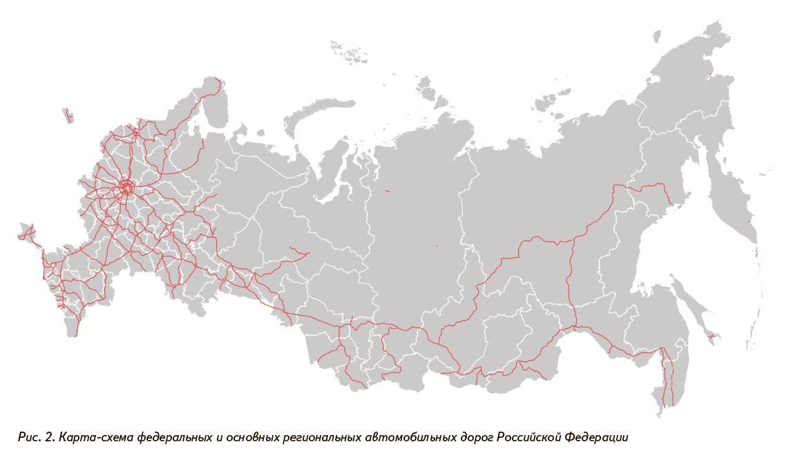 Рис. 2. Карта-схема федеральных и основных региональных автомобильных дорог Российской Федерации