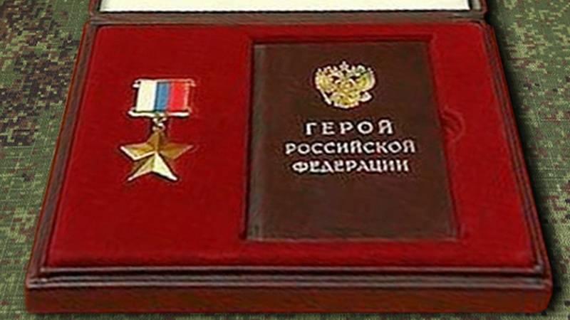 Герой Российской Федерации