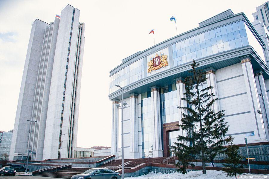 Заксобрание Свердловской области. Екатеринбург