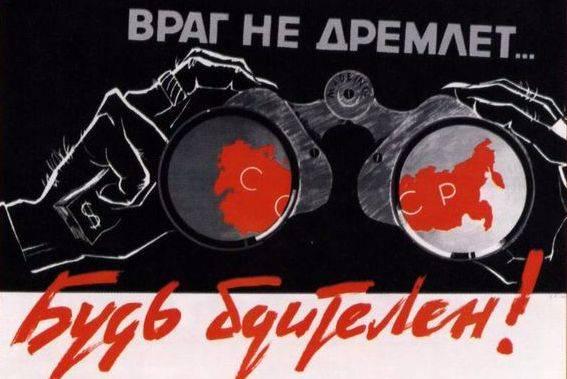 Враг не дремлет... Будь бдителен! 1961